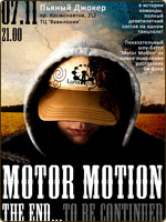 Motor Motion - the end. To be continued...