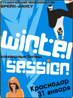 Winter Session 09 (брейкданс чемпионат)